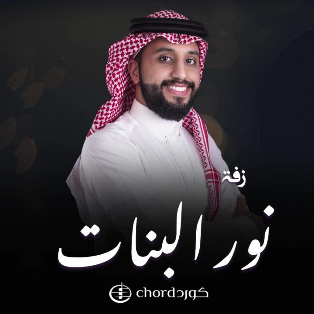 زفة زواج نور البنات متجر كورد حفلات عرس اغاني زفة خليجيه حفلات عرس