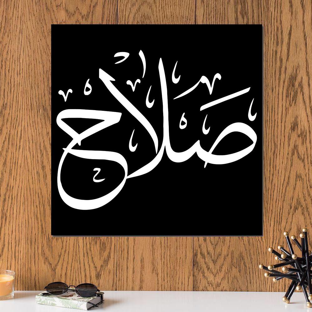 لوحة باسم صلاح خشب ام دي اف مقاس 30x30 سنتيمتر