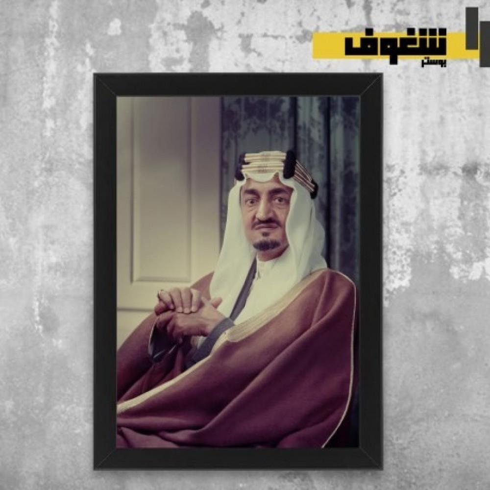 صورة الملك فيصل