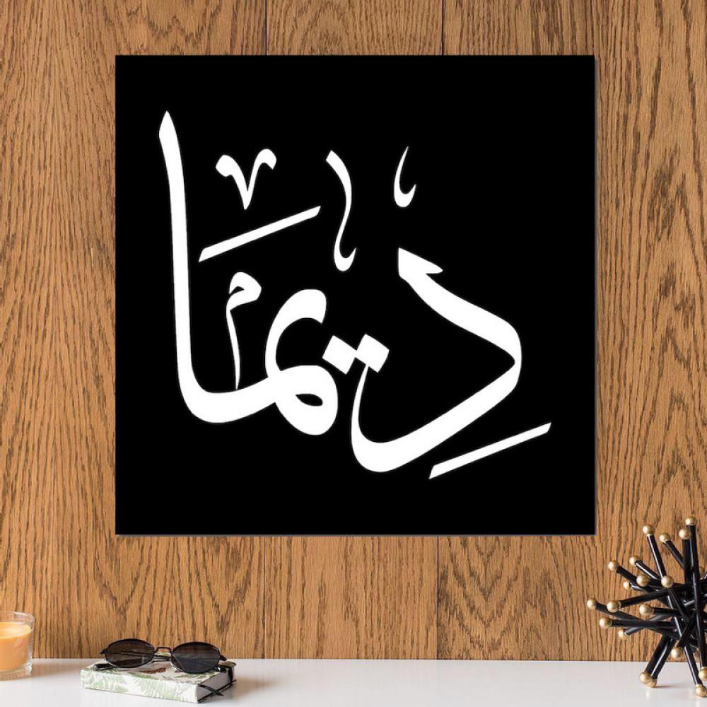لوحة باسم ديما خشب ام دي اف مقاس 30x30 سنتيمتر
