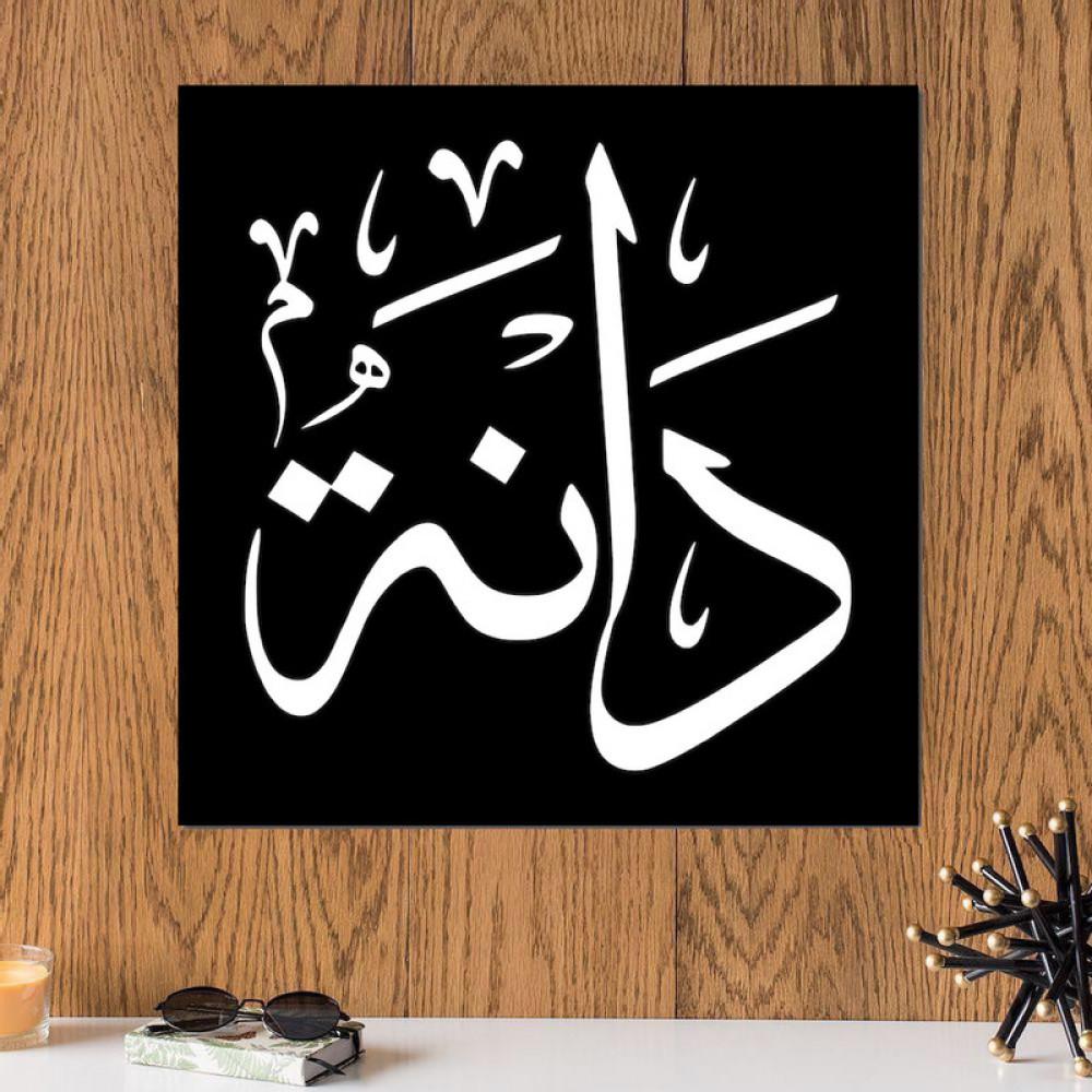 لوحة باسم دانه خشب ام دي اف مقاس 30x30 سنتيمتر