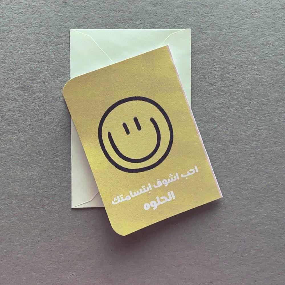 بطاقة احب اشوف ابتسامتك