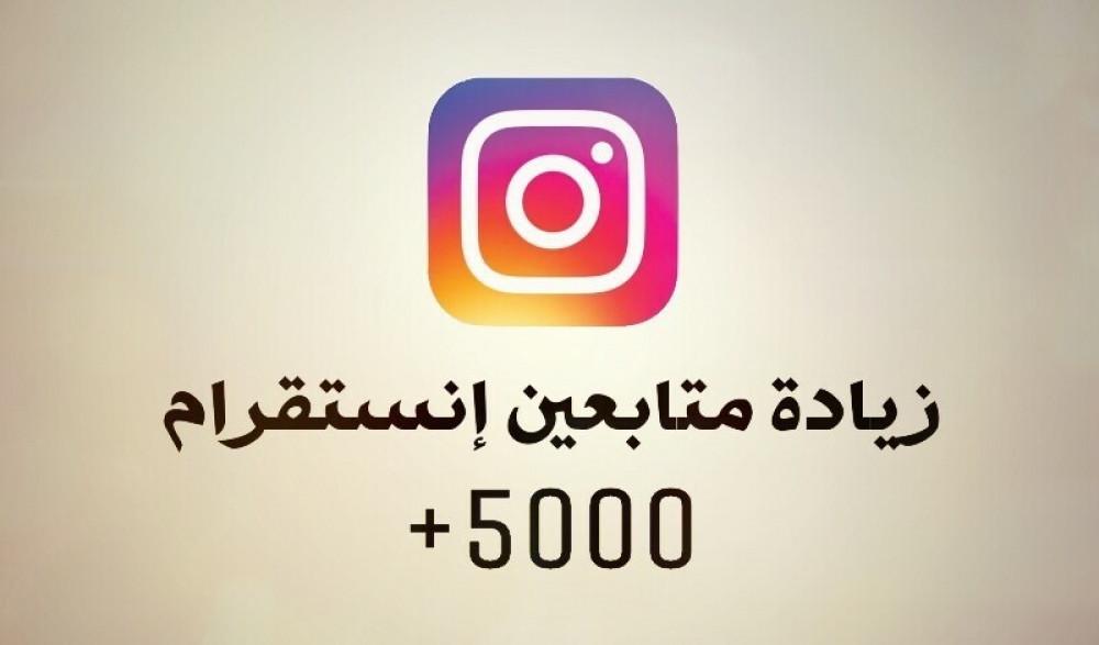 5000 متابع انستقرام
