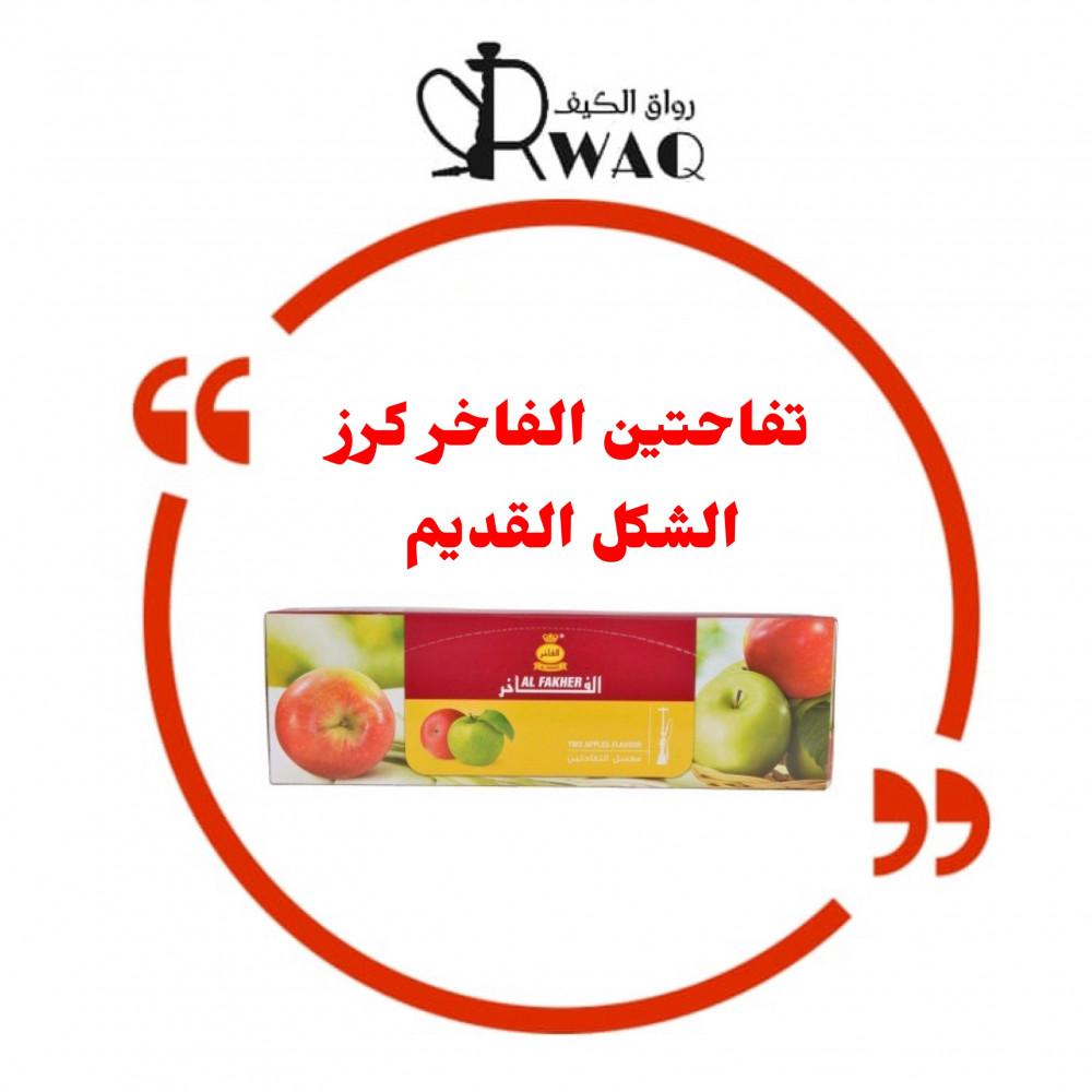تفاحتين قديم فاخر متجر رواق الكيف للمعسلات وتوصيلها وكل مايلزم المعسل والشيشه والجراك