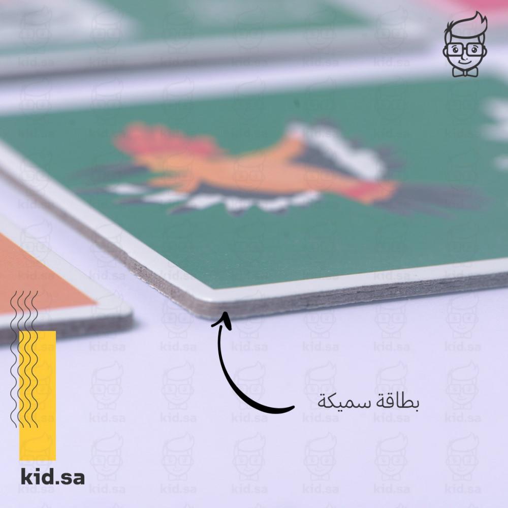 العاب تعليم اللغة العربية بالبطاقات