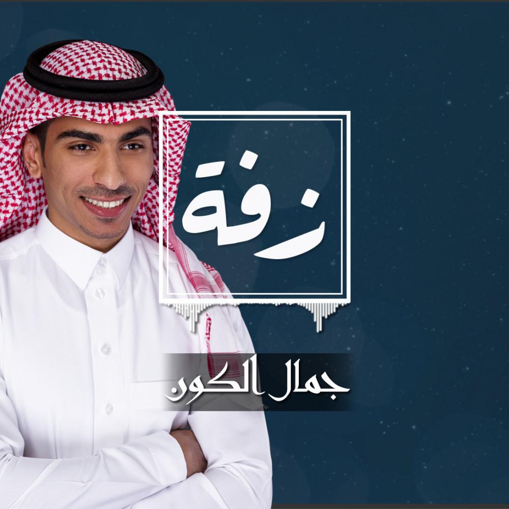 زفة زواج جمال الكون زفات الخطوبة أغاني زفات جديدة أغاني زفة العروس