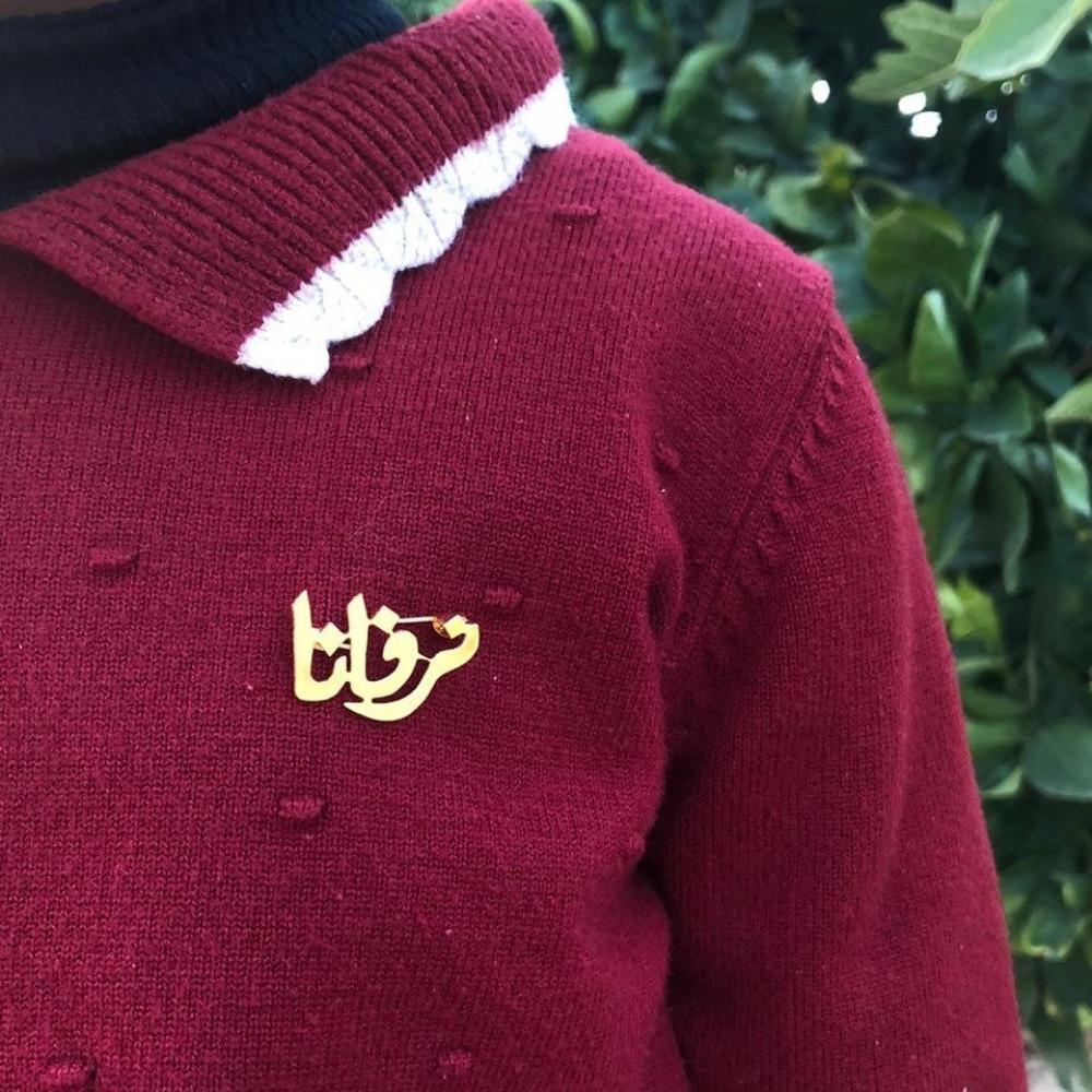اروع بروشات ملابس للاطفال - داما - متجر لوازم اكسسوارات