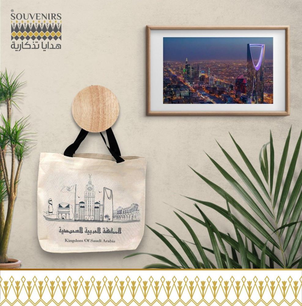 حقيبة مباني المملكة