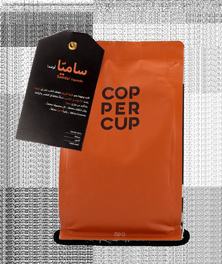 بياك-كوبر-كب-اوغندا-ساميا-قهوة-مختصة