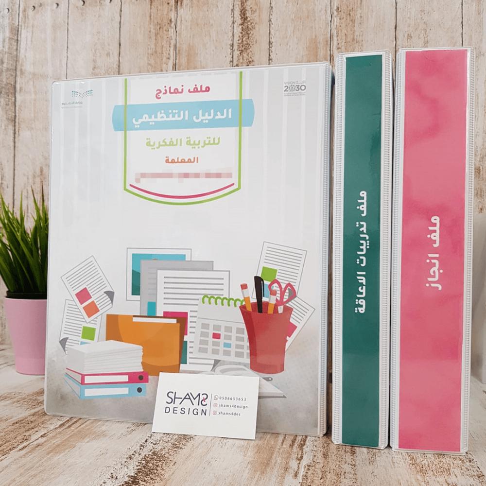 سجلات مدرسيه الدليل التنظيمي