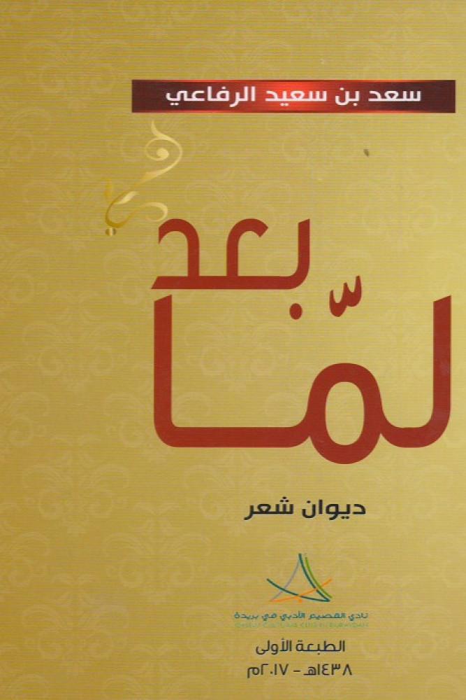 متجر عدنان الرفاعي