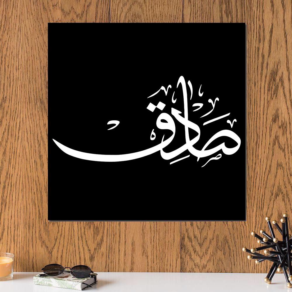 لوحة باسم صادق خشب ام دي اف مقاس 30x30 سنتيمتر