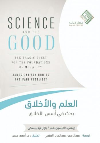 العلم والأخلاق