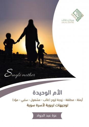 الأم الوحيدة  Single mother