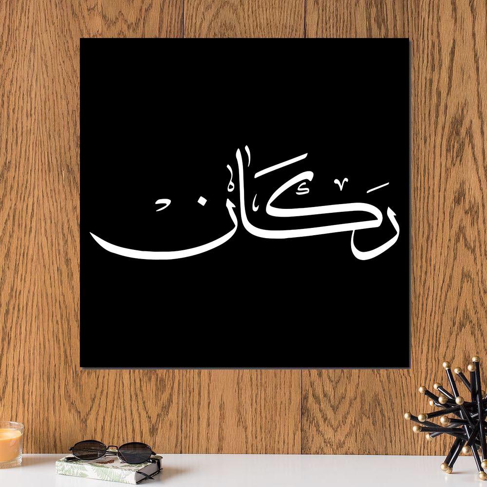 لوحة باسم ركان خشب ام دي اف مقاس 30x30 سنتيمتر