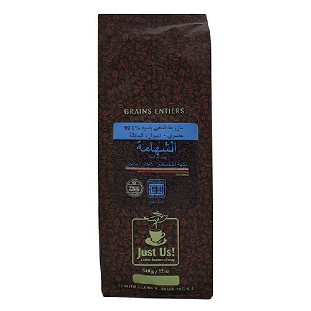 قهوة الشهامة عضوي منزوعة الكافيين 340 جرام