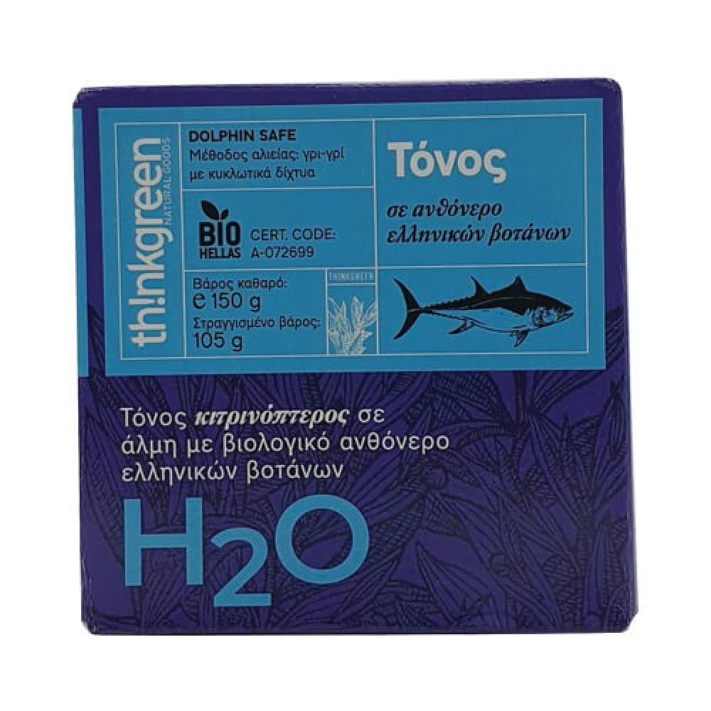 تونة مع الماء عضوي 105 جرام