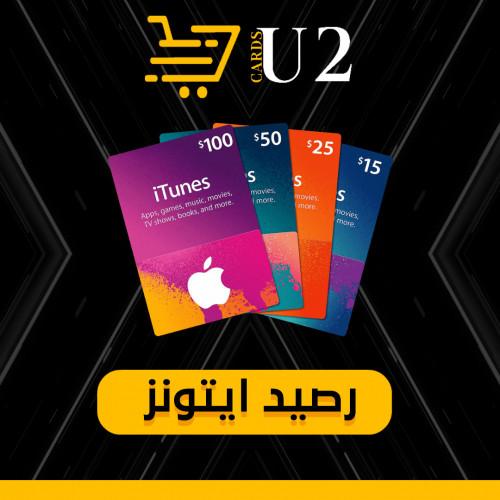 ايتونز امريكي 100 دولار U2 Cards