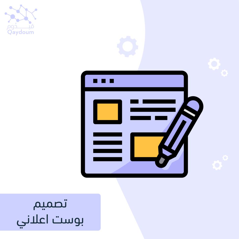 تصميم بوست اعلاني