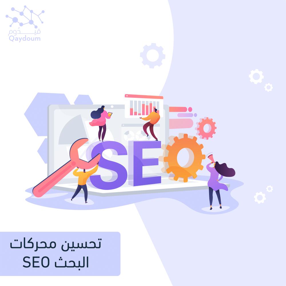 تحسين محرك البحث SEO