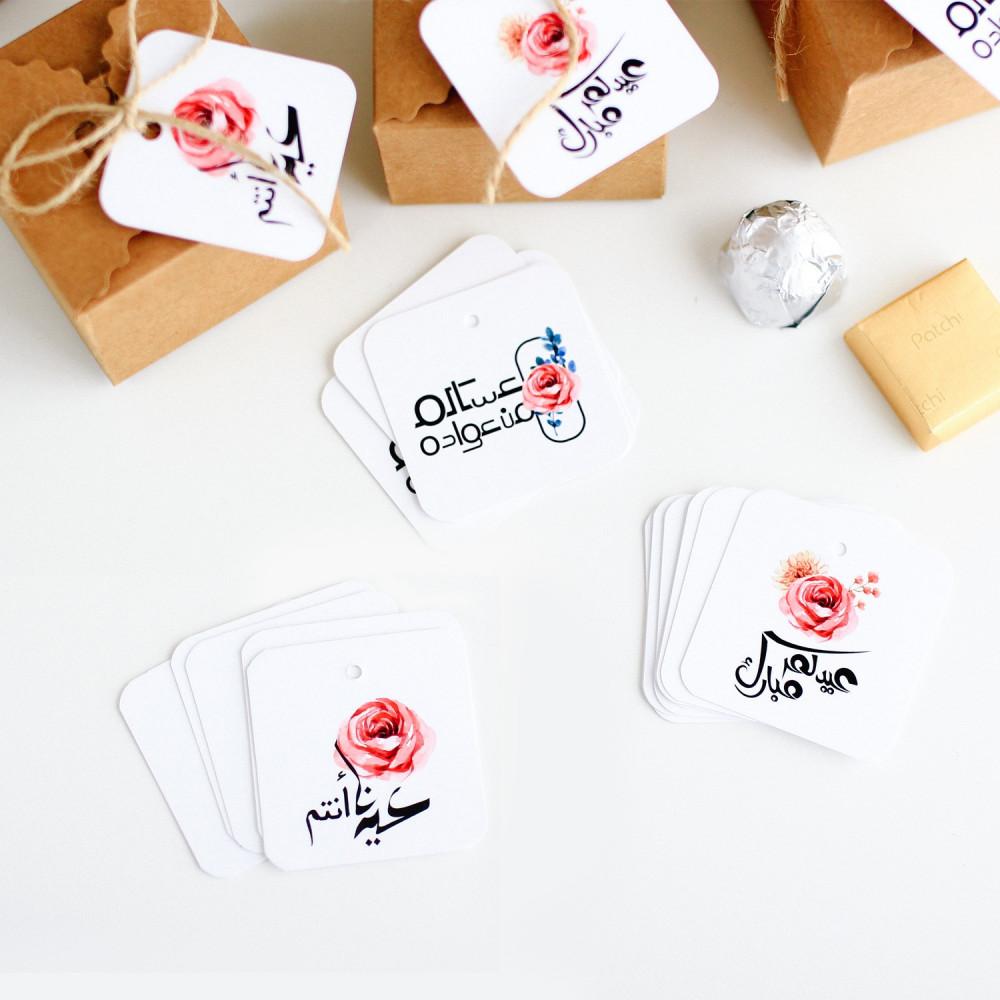 بطاقات تهنئة عيد الفطر من العايدين من الفايزين توزيعات عيد الفطر متجر