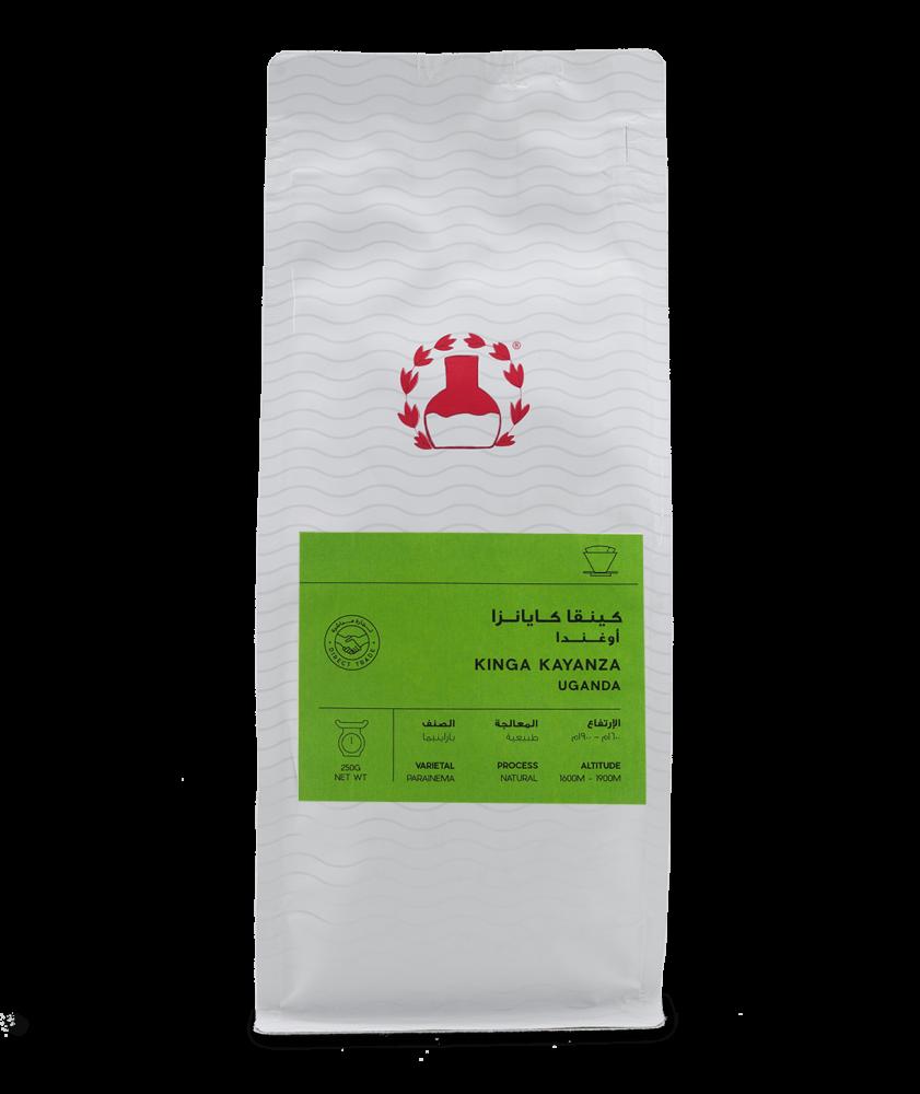 بياك-كافيين-لاب-اوغندا-كينقا-كايانزا-طبيعية-قهوة-مختصة