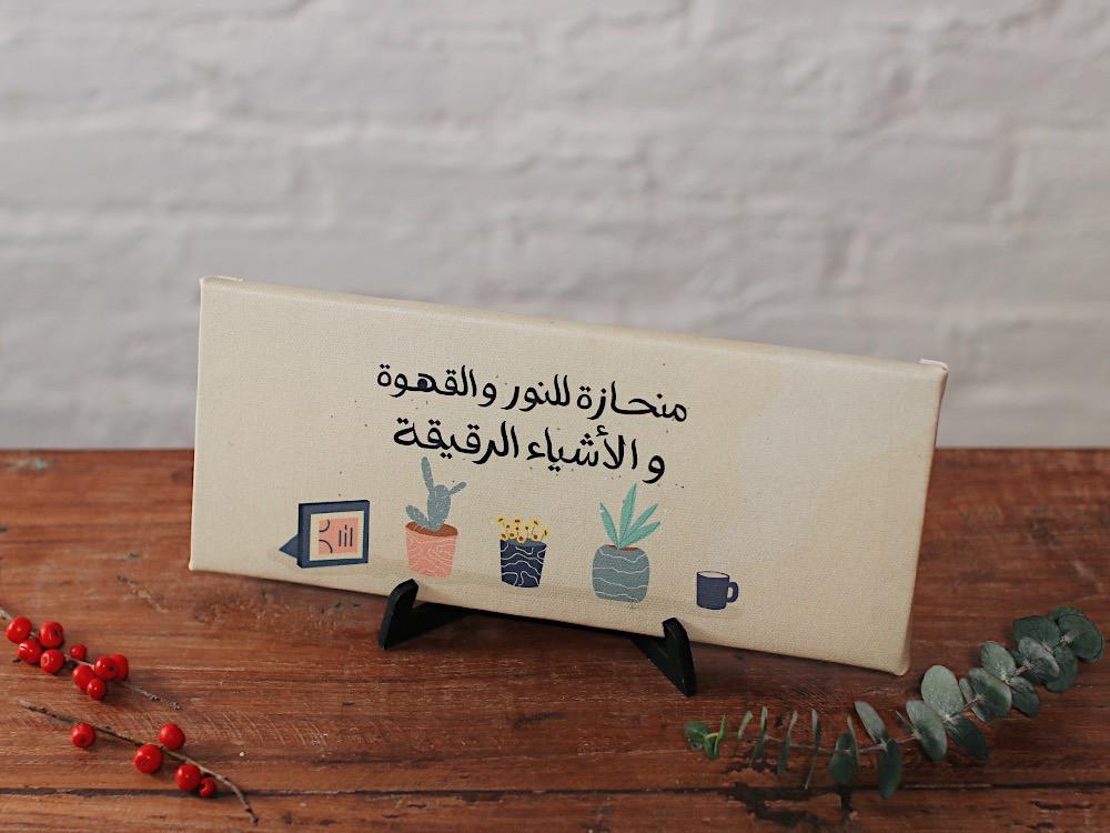 هدية لوحة كانفس لركن القهوة