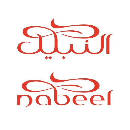 Nabeel - النبيل