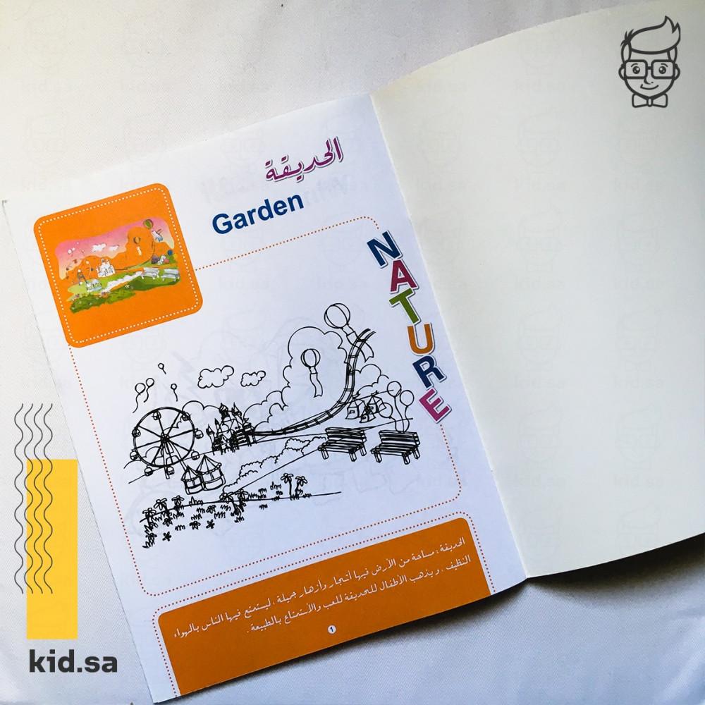 متجر بيع انشطة تلوين الطبيعة للاطفال