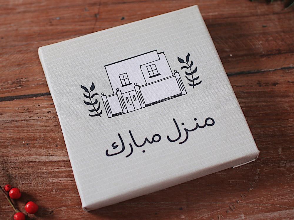 لوحة كانفس صغيرة هدية منزل مبارك