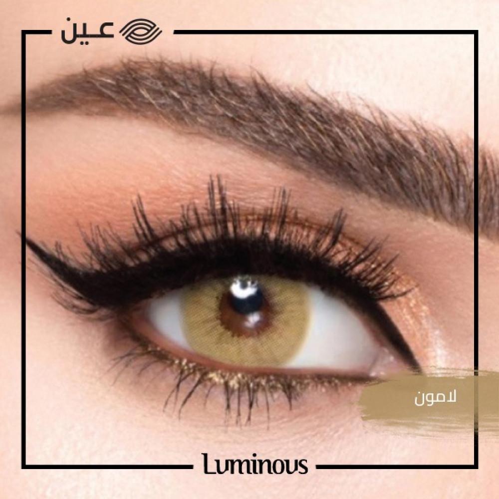 عدسات ليمونوس Luminous Lenses لامون