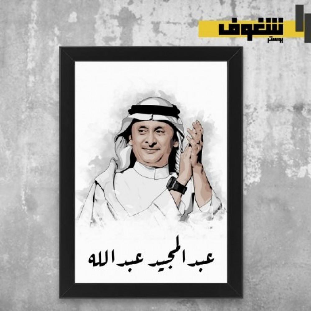 صورة عبد المجيد عبد الله
