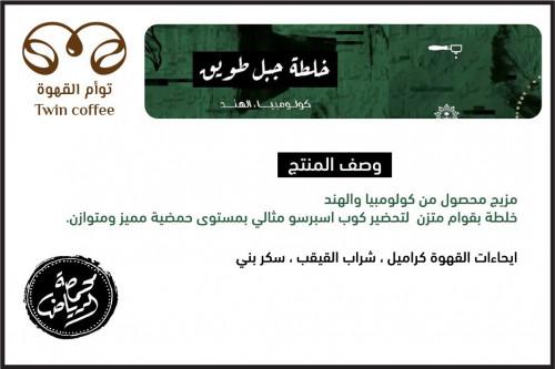 محمصة الرياض Twin Coffee