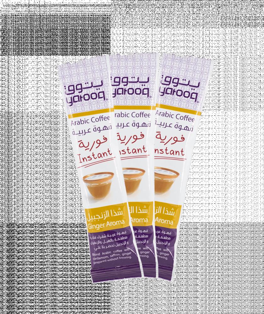 بياك-يتوق-اظرف-القهوة-العربية-بالزنجبيل-اظرف-القهوة