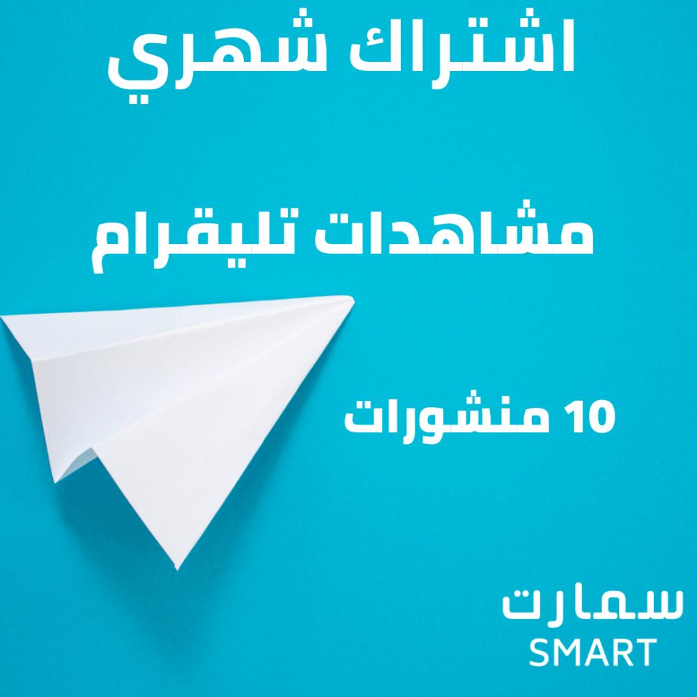 اشتراك مشاهدات تلقائية تليجرام 10 منشورات يوميا