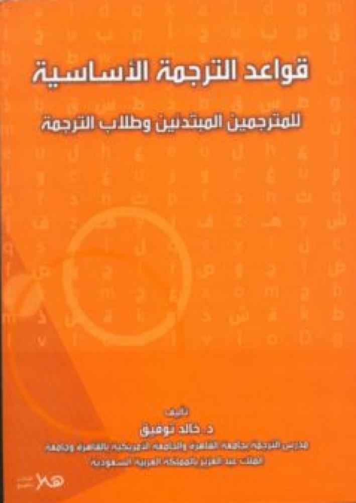 قواعد الترجمة الاساسية خالد توفيق