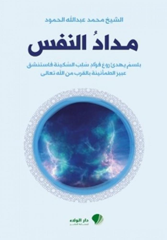 مداد النفس كتاب عبدالله الحمود