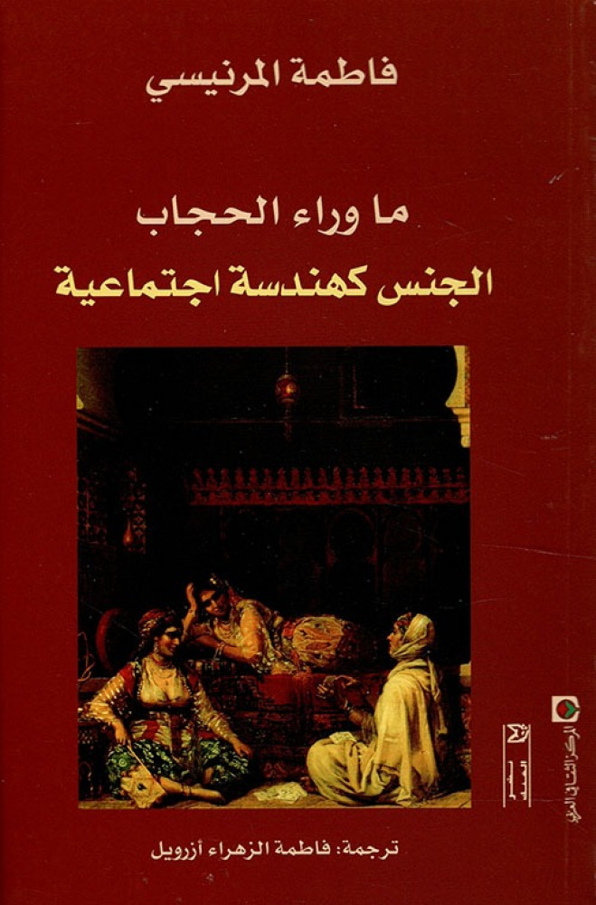 ما وراء الحجاب الجنس كهندسة اجتماعية كتب عربية عن الجنس