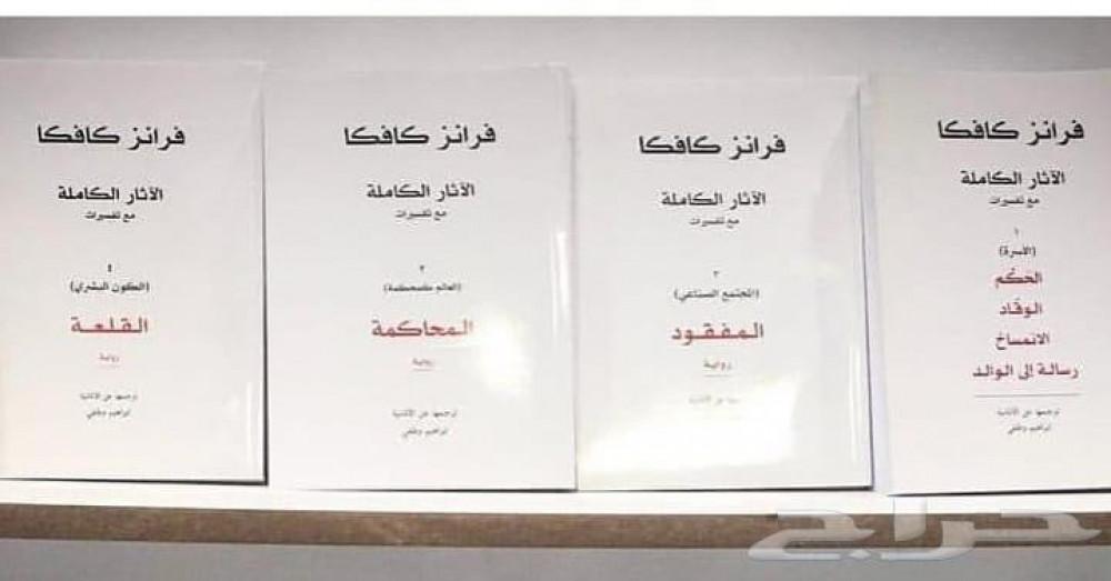 كافكا الآثار الكاملة ترجمة إبراهيم وطفي
