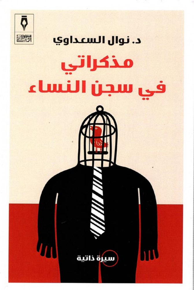 مذكراتي في سجن النساء