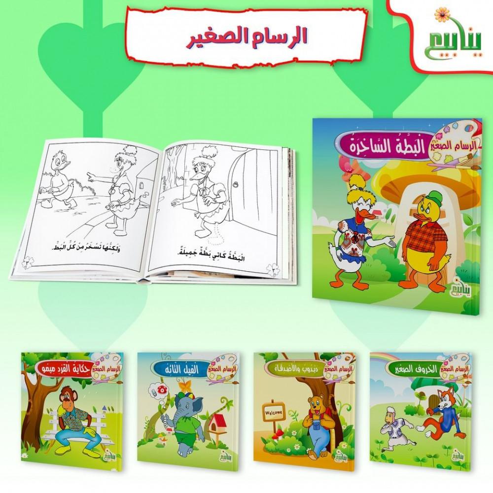 سلسلة الرسام الصغير قصص أطفال للتلوين