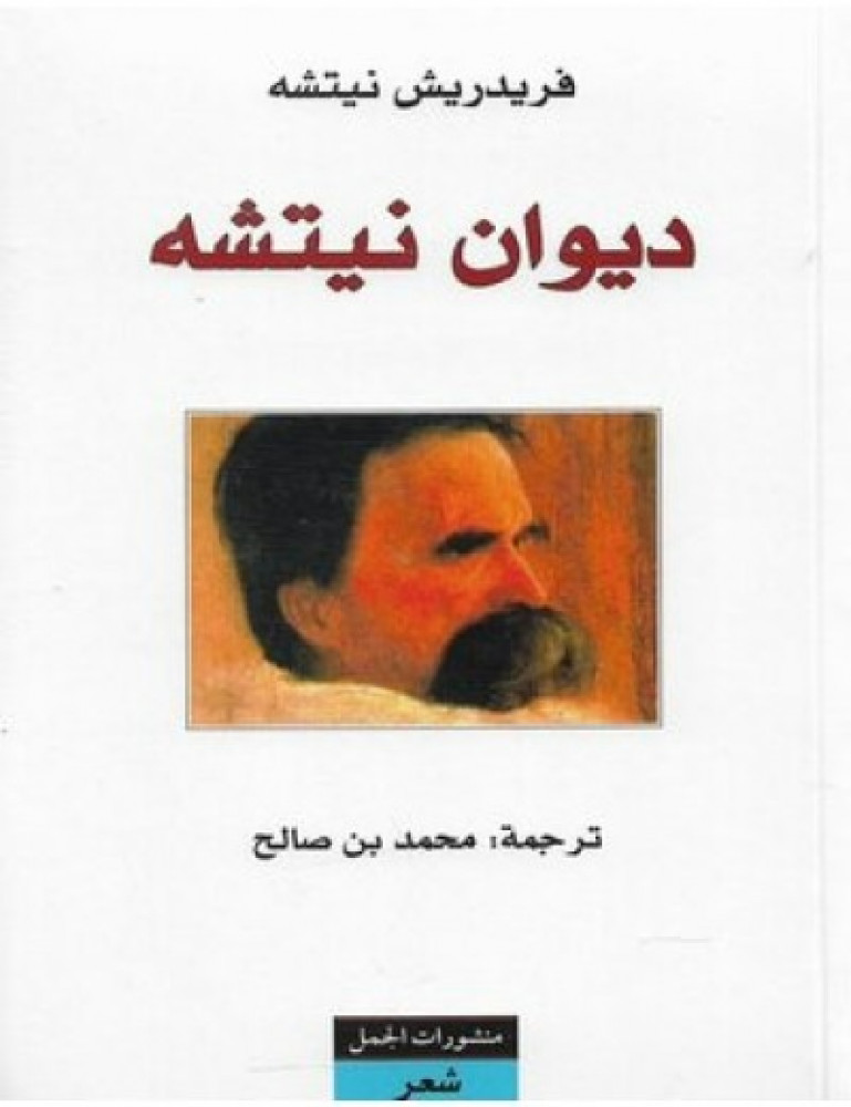 ديوان نيتشه كتاب محمد بن صالح