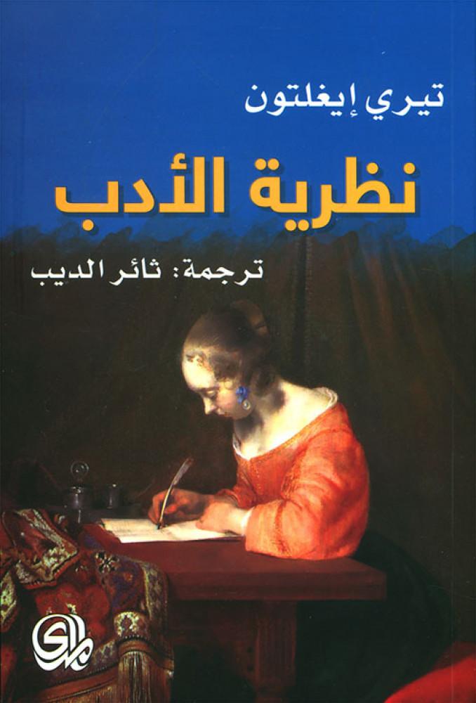 نظرية الأدب كتاب تيري إيغلتون ترجمة ثائر ديب