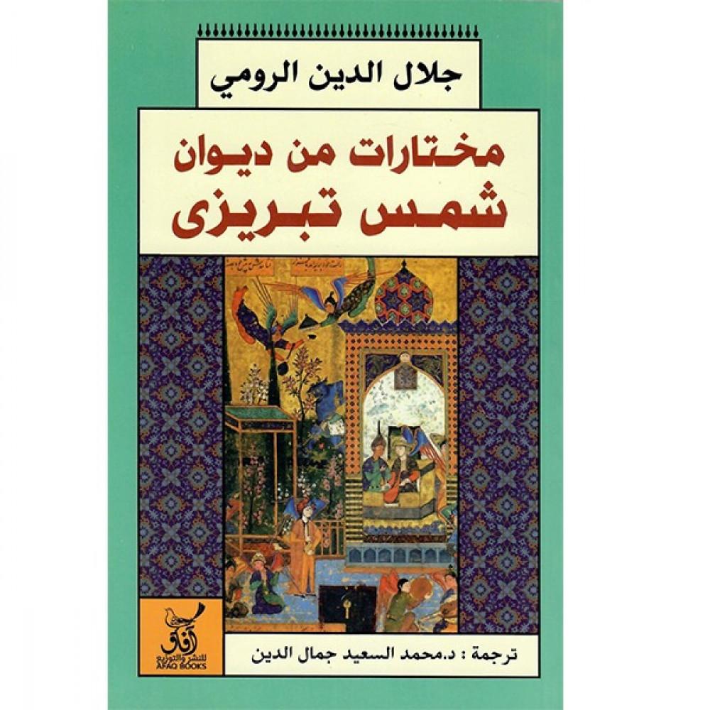 مختارات من ديوان شمس تبريزي جلال الدين الرومي