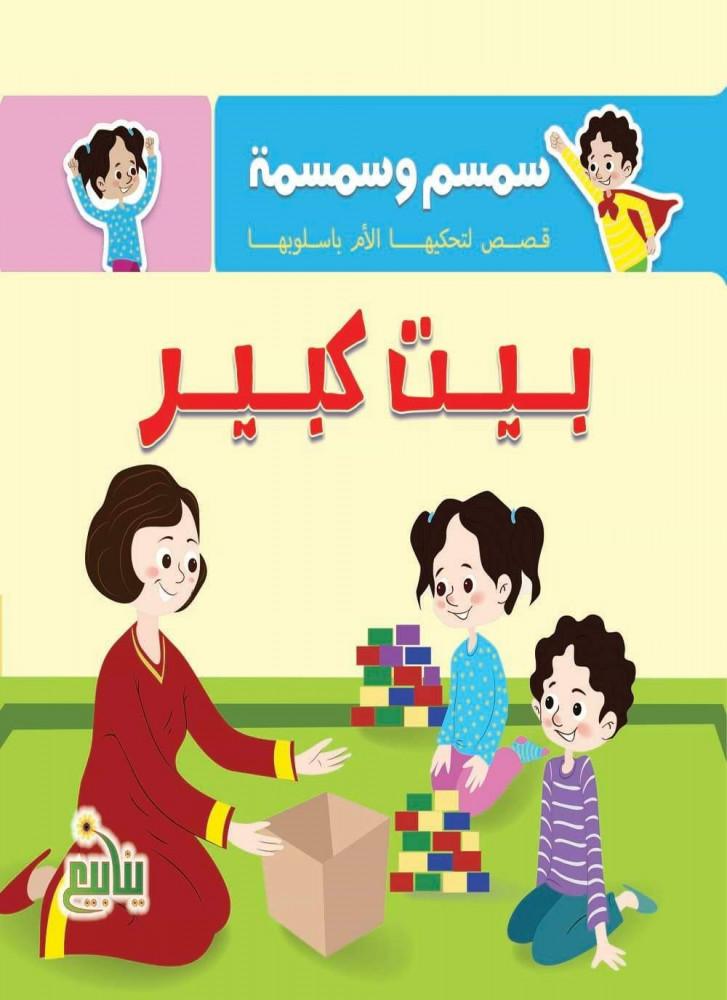 سمسم وسمسمة قصص تحكيها الام باسلوبها