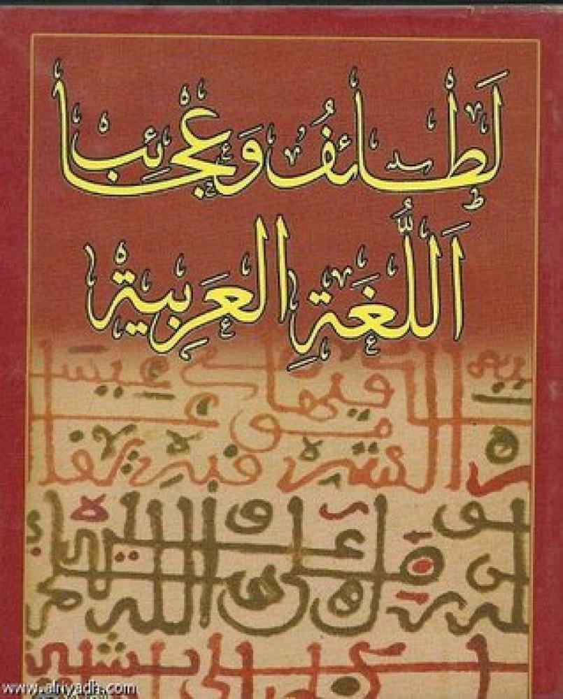 لطائف وعجائب اللغة العربية خالد توفيق