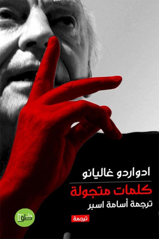 كلمات متجولة قصص غاليانو أسامة أسبر خطوط وظلال