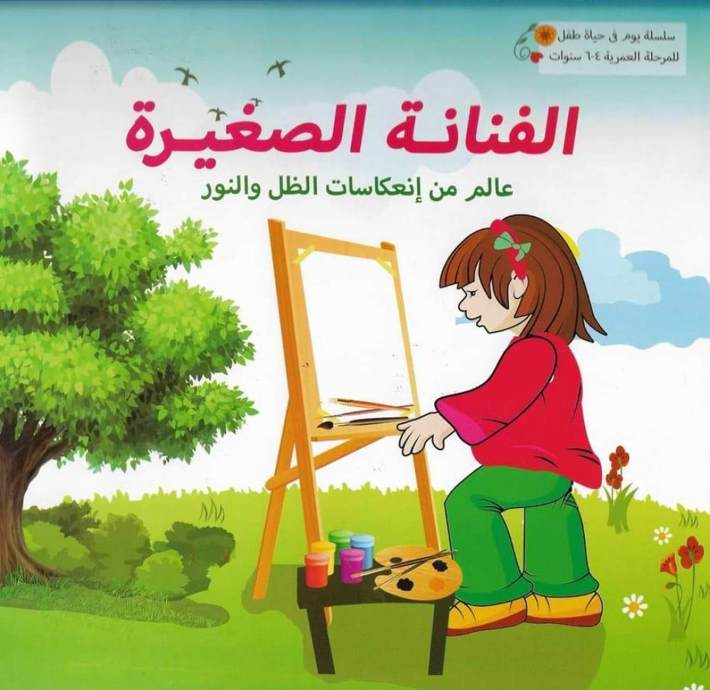 الفنانة الصغيرة يوم من حياة طفل