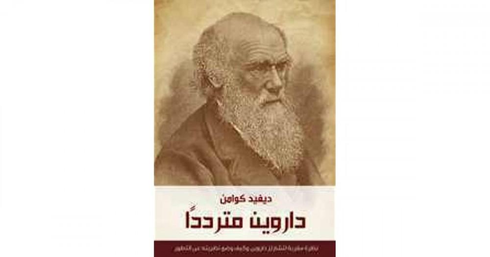 داروين مترددا ديفيد كوامن
