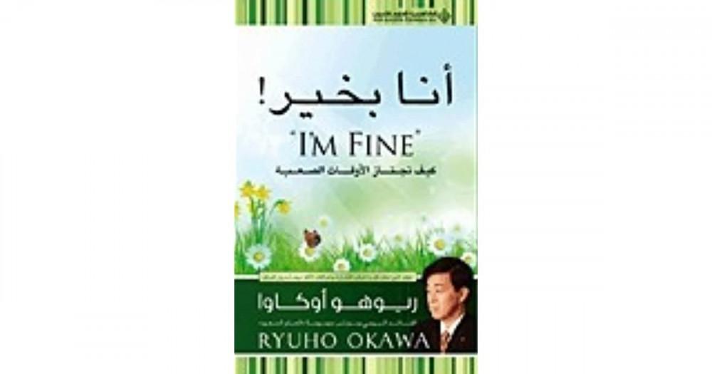 كتاب أنا بخير